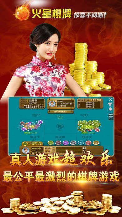 火星棋牌官方下载游戏手机版图2: