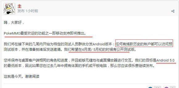 pokeMMO IOS中文体验服下载图1:
