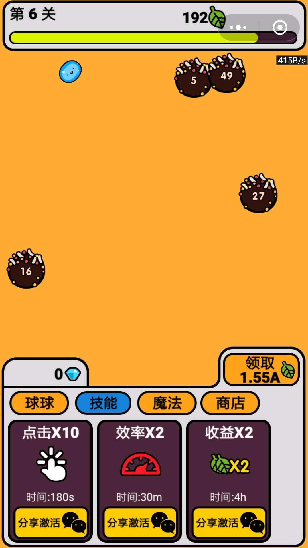 微信球球作战大冒险小程序官方正版下载图2: