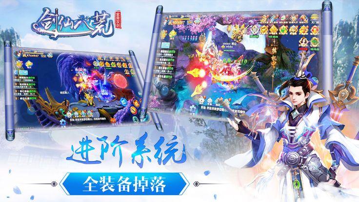剑仙八荒OL剑侠游戏官方网站下载安卓版图1: