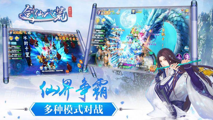 剑仙八荒OL剑侠游戏官方网站下载安卓版图3: