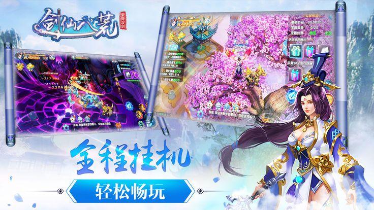 剑仙八荒OL剑侠游戏官方网站下载安卓版图2:
