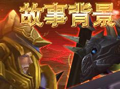怒火战歌手游官方网站下载最新版图1: