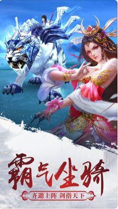 明月天涯手游官网版下载最新版图2: