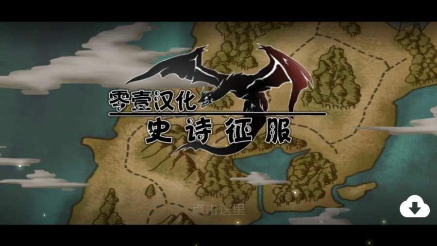 史诗征服安卓中文汉化最新版(Epic Conqu)图2: