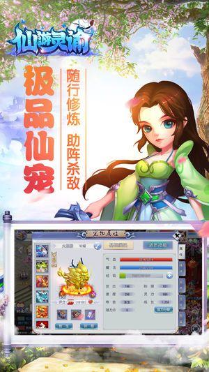 仙游灵谕手机游戏最新版图4: