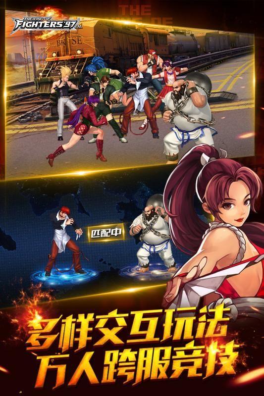 拳皇97OL手游最新版下载图4: