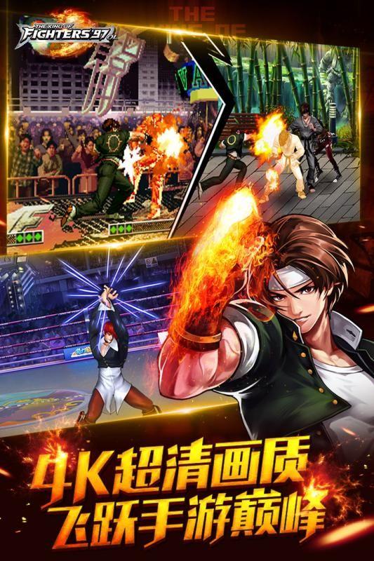 拳皇97OL手游最新版下载图5:
