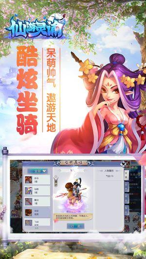 仙游灵谕手机游戏最新版图3: