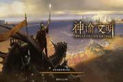 神谕文明评测:独特世界观的SLG游戏[多图]