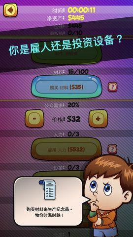 纪念品大亨安卓官方版游戏下载图1:
