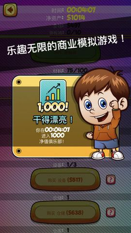 纪念品大亨安卓官方版游戏下载图2: