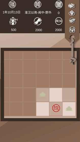 再世扶苏评测:战略文字类游戏你会吗?[多图]