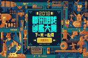 腾讯2018游戏创意大赛启动:下一关一起闯[多图]