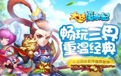 大话魔游记手游官网下载安卓版图3:
