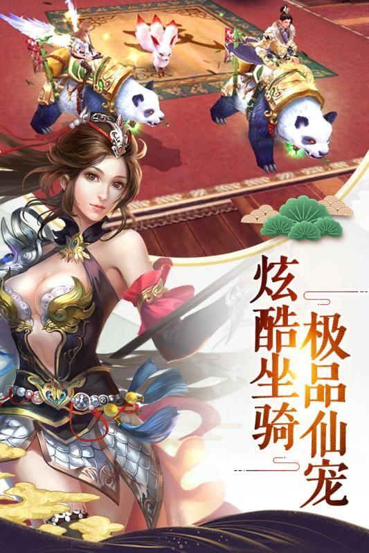 天生不凡手游官网下载安卓版图2: