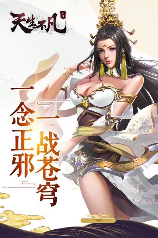 天生不凡手游官网下载安卓版图5: