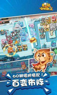 超能动物联盟安卓官网版游戏下载图4: