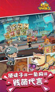 超能动物联盟安卓官网版游戏下载图5: