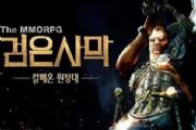Kakao Games企业价值高达1兆韩元:借助《黑色沙漠》将在年内上市[多图]