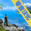 最后的星球生存