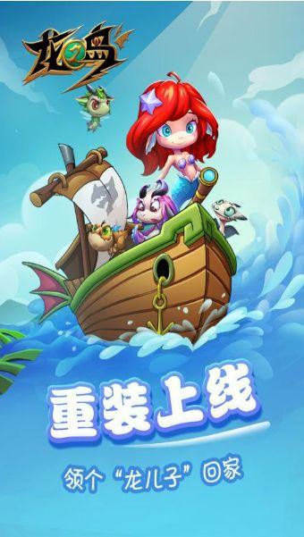 龙之岛安卓官方版游戏下载图1:
