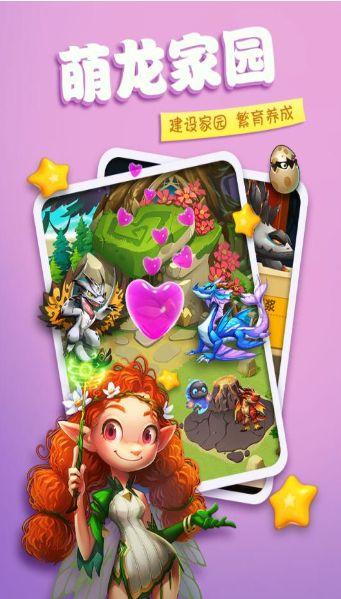 龙之岛安卓官方版游戏下载图4: