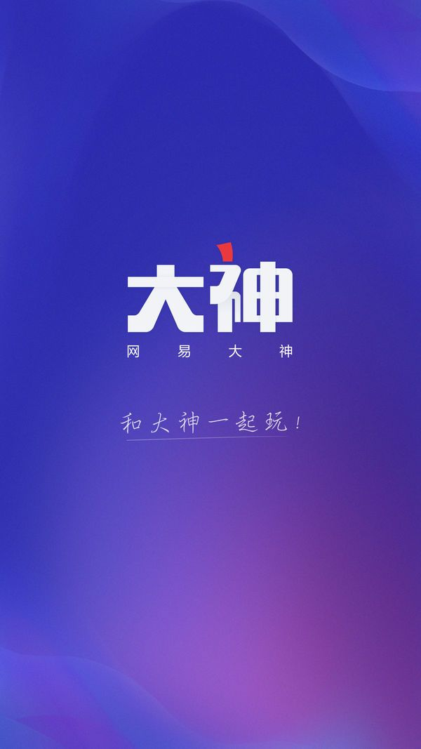 网易大神APP官方网站下载安卓手机版图5: