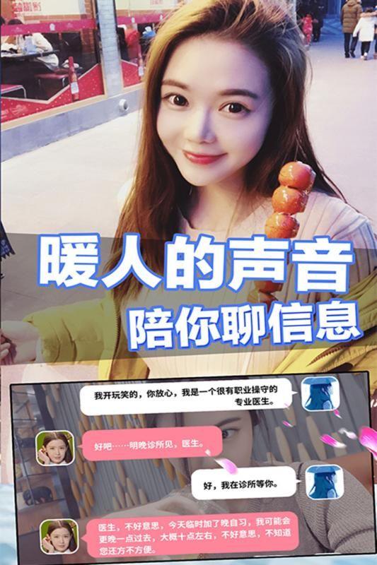 恋爱进行时手机游戏官方版下载图2: