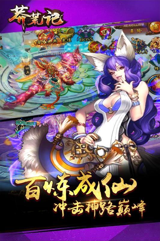 太古莽荒记游戏官方网站下载正式版图2: