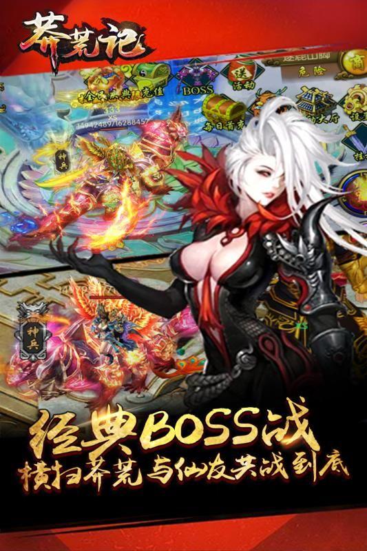 太古莽荒记游戏官方网站下载正式版图3:
