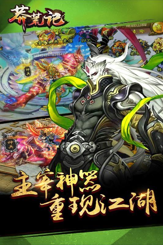 太古莽荒记游戏官方网站下载正式版图4: