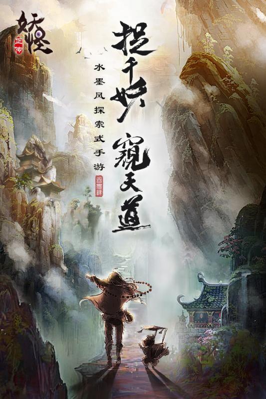 妖怪正传手游官方公测版下载图1: