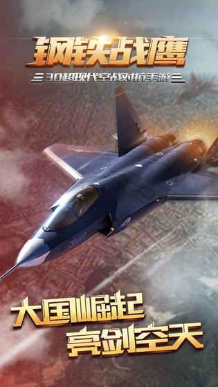 钢铁战鹰游戏下载官方正版图3:
