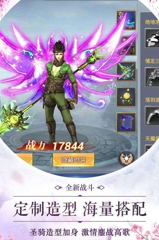 灵剑奇缘图3:
