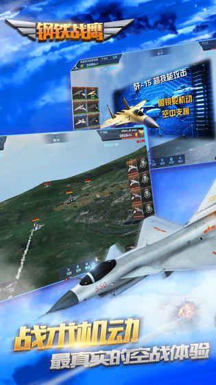钢铁战鹰游戏下载官方正版图1: