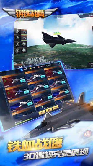 钢铁战鹰游戏下载官方正版图4: