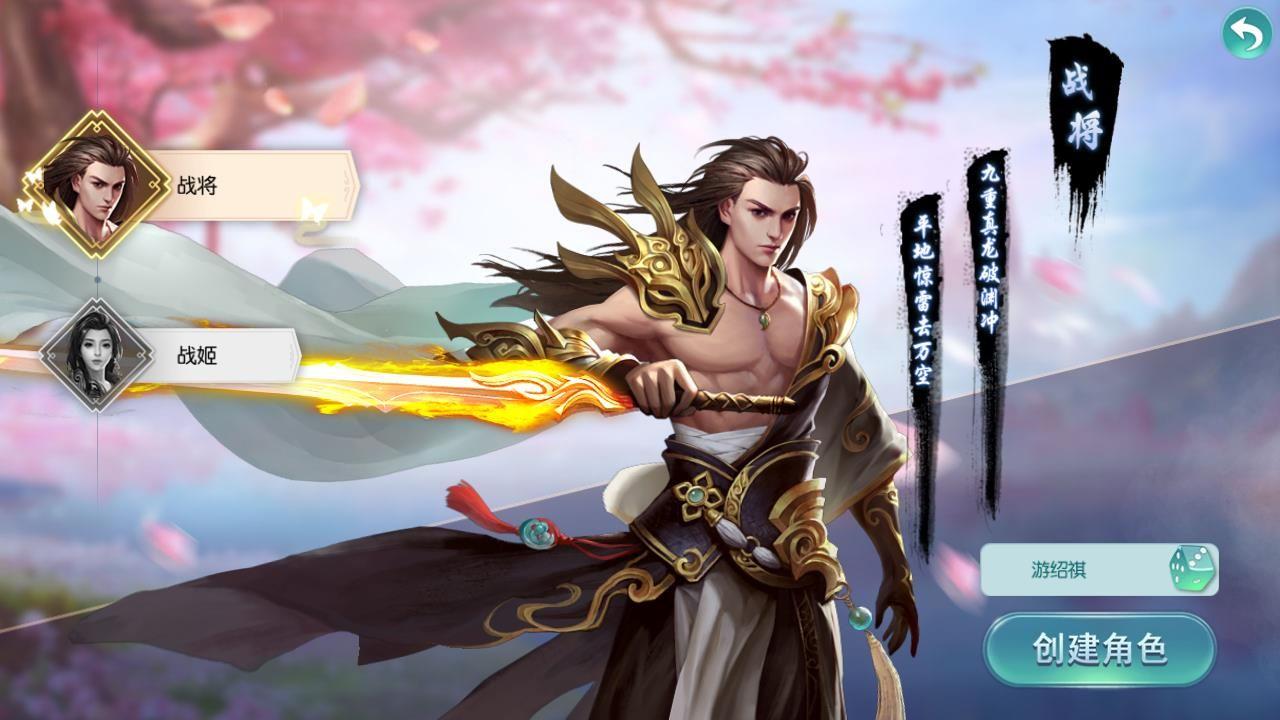 仙域大主宰手游官网下载最新版图3: