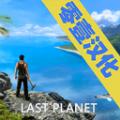 一款在外星球的世界生存游戏