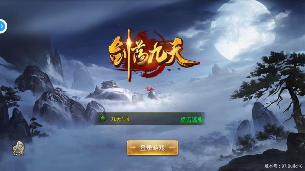 剑荡九天官方网站下载安卓最新版图1: