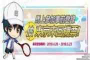 《新网球王子》手游事前登录开启 赢取东京来回机票大奖[多图]