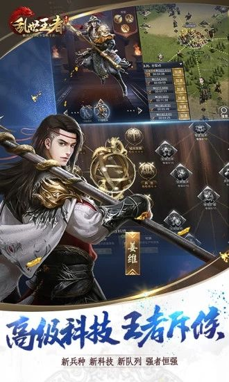 乱世王者手游官方安卓正式版下载图2:
