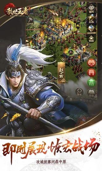 乱世王者手游官方安卓正式版下载图4: