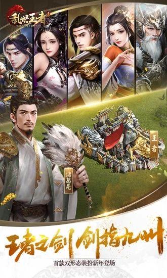 乱世王者手游官方安卓正式版下载图1: