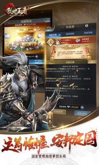乱世王者手游官方安卓正式版下载图5: