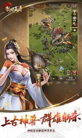 乱世王者手游官方安卓正式版下载图3: