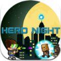 英雄深夜冒险安卓版