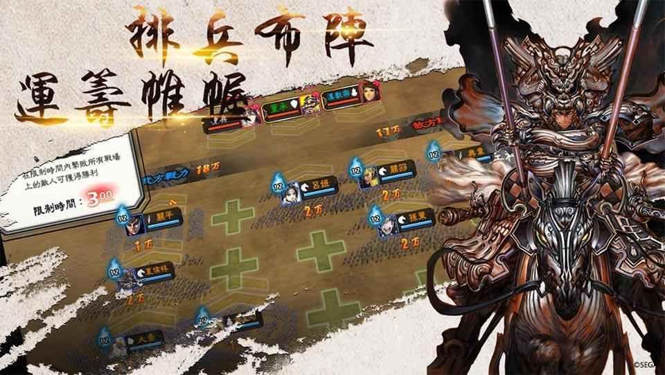 三国志大战多酷官方正版手游下载图2: