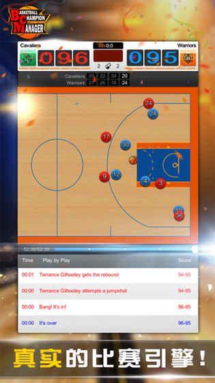 BCM篮球经理官方网站下载正版游戏最新版图6: