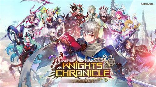KnightsChronicle全球版事前登录开启 网罗多达100种以上英雄[多图]